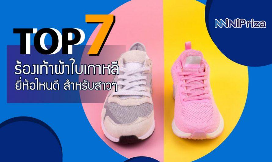 แนะนำ 7 อันดับ ร้องเท้าผ้าใบเกาหลี ยี่ห้อไหนดี สำหรับสาวๆ แฟชั่น ปี 2021
