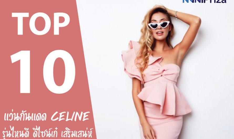 10 อันดับ แว่นกันแดด Celine รุ่นไหนดี ดีไซน์เก๋ เสริมลุคสุดเท่ห์ ราคาถูก ปี 2021
