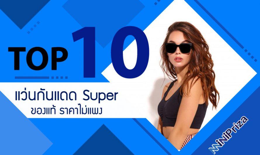 10 อันดับ แว่นกันแดด Super แท้ รุ่นไหนดี ราคาไม่แพง แฟชั่นยอดนิยม