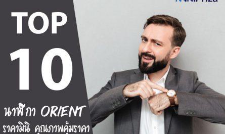 10 อันดับ นาฬิกา Orient รุ่นไหนดี ราคามินิ คุณภาพคุ้มราคา