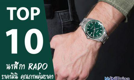 10 อันดับ นาฬิกา Rado แท้ รุ่นไหนดี เป็นที่นิยม คุณภาพดี ราคาประหยัด