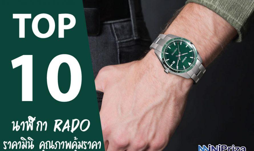 10 อันดับ นาฬิกา Rado แท้ รุ่นไหนดี ปี 2021 เป็นที่นิยม คุณภาพดี ราคาประหยัด