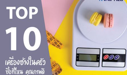 10 อันดับ เครื่องชั่งในครัว ซื้อที่ไหน คุณภาพดี ราคาที่คุณเป็นเจ้าของได้