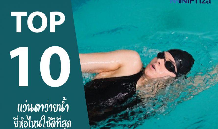 แนะนำ แว่นตาว่ายน้ำ ยี่ห้อไหนดี กันน้ำ ใช้ดีที่สุด ปี 2021