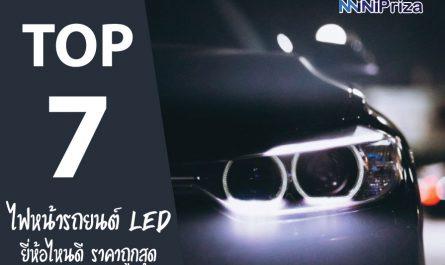 7 อันดับ ไฟหน้ารถยนต์ LED ยี่ห้อไหนดี