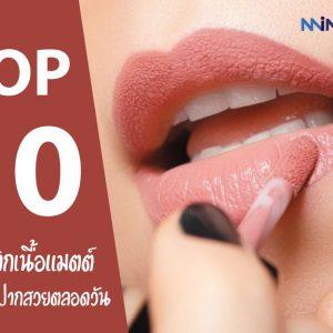 10 อันดับ รีวิว ลิปสติกเนื้อแมตต์ ติดทน ปากสวยตลอดวัน ปี 2021