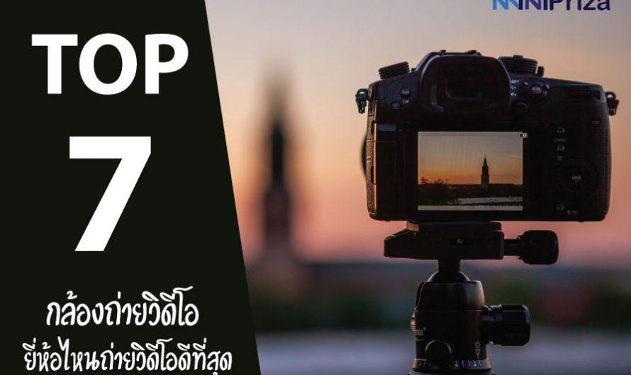 7 อันดับ กล้องถ่ายวิดีโอ ยี่ห้อไหนดี เหมาะกับการใช้งาน ปี 2021
