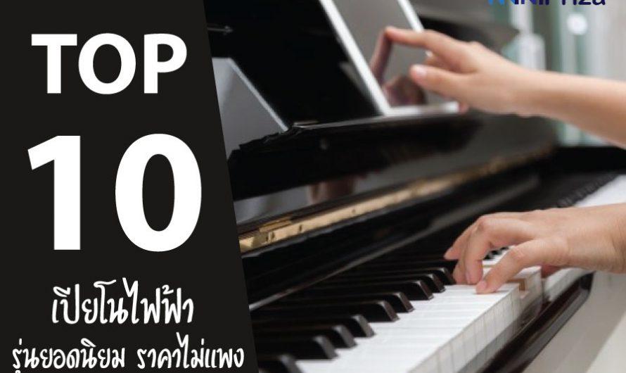 10 อันดับ เปียโนไฟฟ้า รุ่นไหนดี รุ่นยอดนิยม ปี 2021 ราคาไม่แพง
