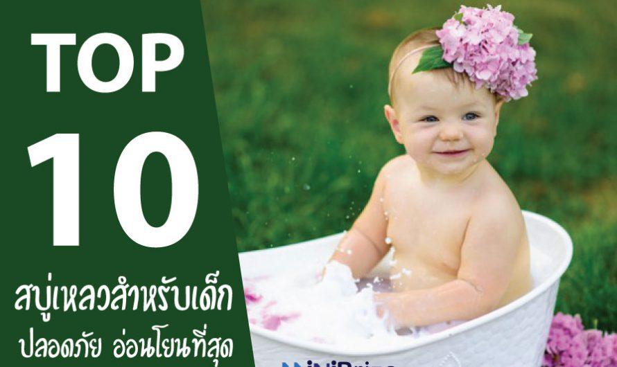 10 อันดับ สบู่เหลวสำหรับเด็ก ยี่ห้อไหนดี ปลอดภัย อ่อนโยนที่สุด ปี 2021