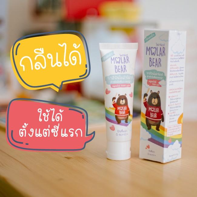 ยาสีฟันเด็ก ยี่ห้อ Molar Bear