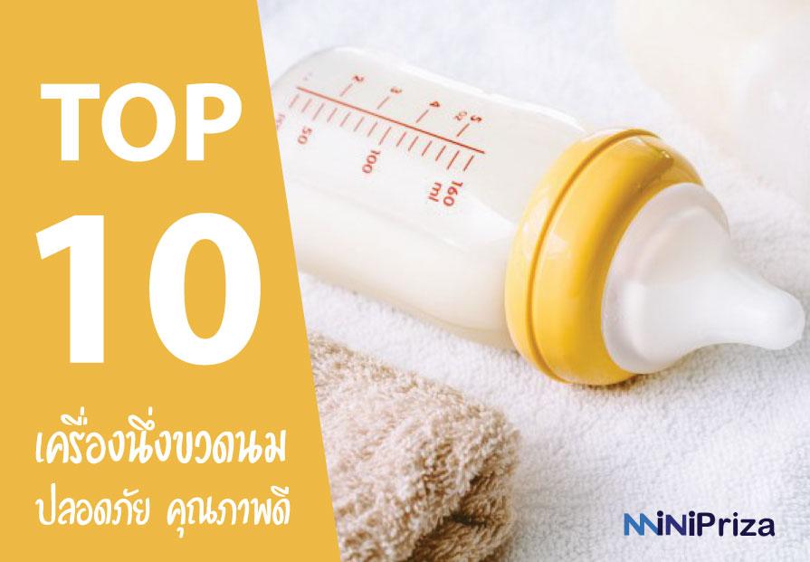 10 อันดับ เครื่องนึ่งขวดนม ยี่ห้อไหนดี ปลอดภัย คุณภาพดี ปี 2021