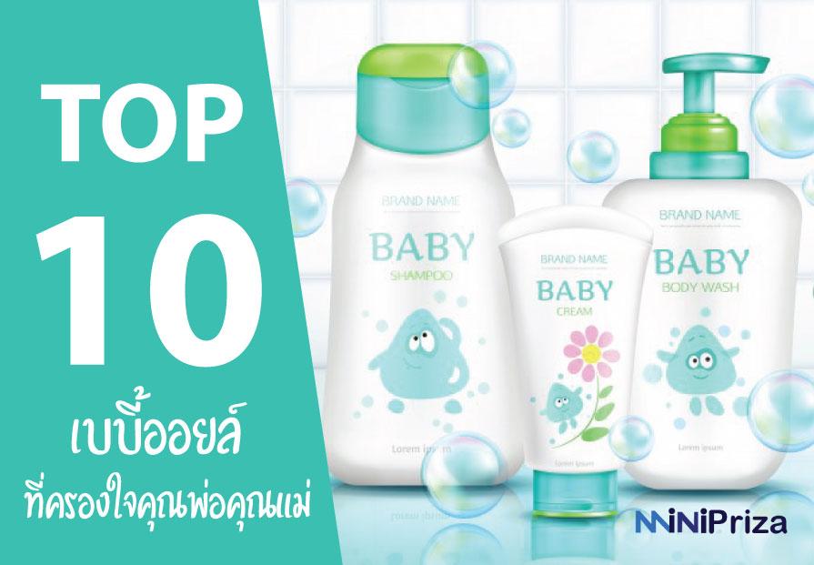 10 อันดับ Baby Oil เบบี้ออยล์ ยี่ห้อไหนดี ปี 2021