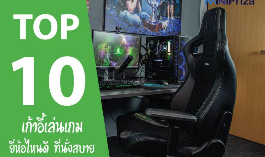 10 เก้าอี้เล่นเกม ยี่ห้อไหนดี ที่นั่งสบาย น่าซื้อ น่าใช้งาน ปี 2021