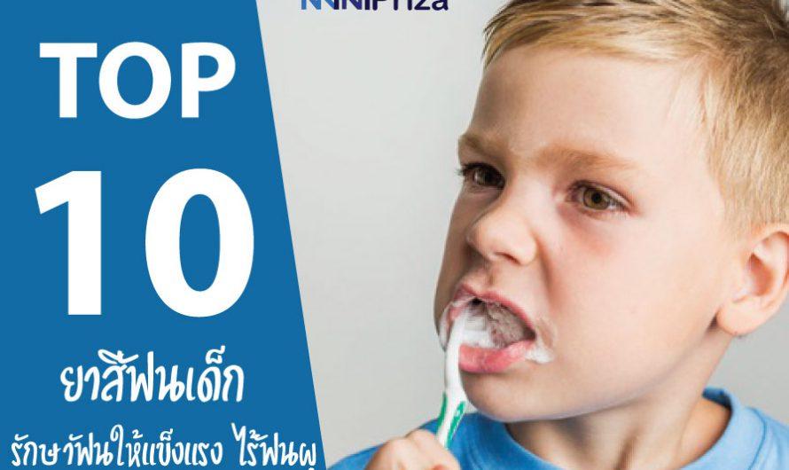10 อันดับ ยาสีฟันสำหรับเด็ก ยี่ห้อไหนดี ปี 2021