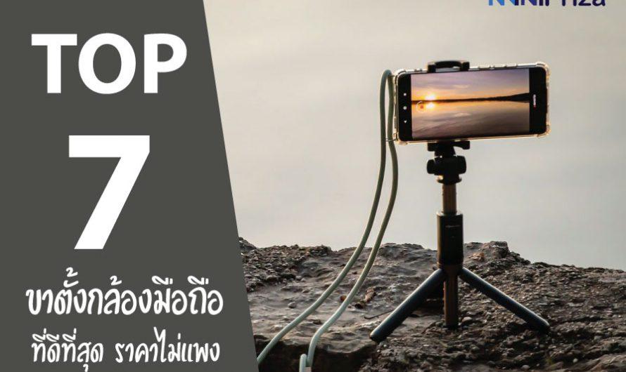 7 อันดับ ขาตั้งกล้องมือถือ ที่ดีที่สุด ราคาไม่แพง ปี 2021