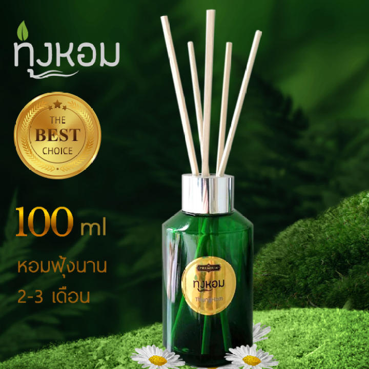 Reed Diffuser Aroma