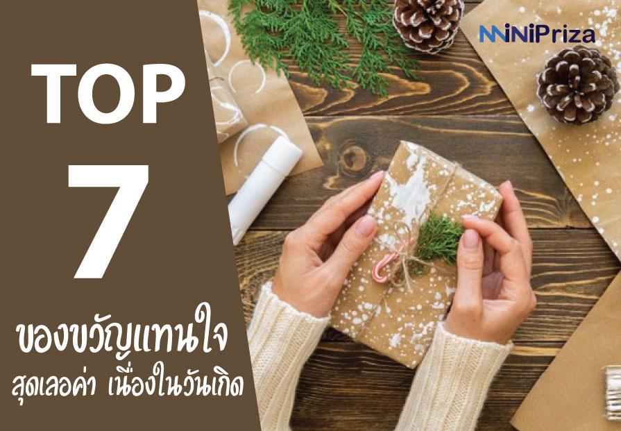 7 อันดับ ของขวัญแทนใจ ของขวัญวันเกิด งบน้อย เลอค่า ปี 2021