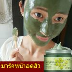ครีมมาร์คหน้า green beans clay mask