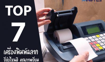7 อันดับ เครื่องพิมพ์ฉลาก ยี่ห้อไหนดี คุณภาพเยี่ยม ราคาถูก ปี 2021