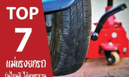 7 อันดับ แม่แรงยกรถ รุ่นไหนดี คุณภาพมาตรฐาน ราคาถูก ปี 2021