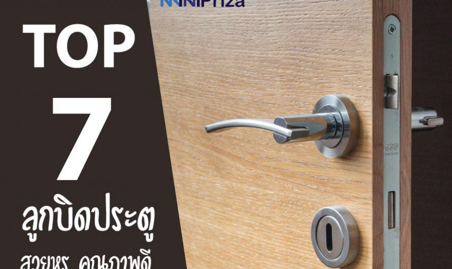 7 อันดับ ลูกบิดประตู รุ่นไหนดี สวยหรู คุณภาพดี ราคาไม่แพง ปี 2021