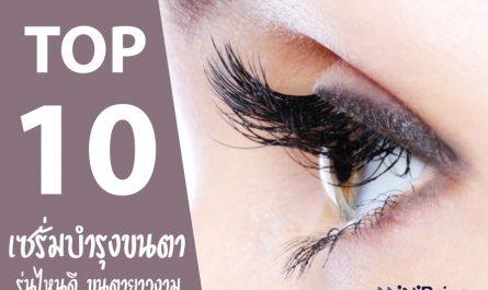 10 อันดับ เซรั่มบำรุงขนตา ยี่ห้อไหนดี ปี 2021
