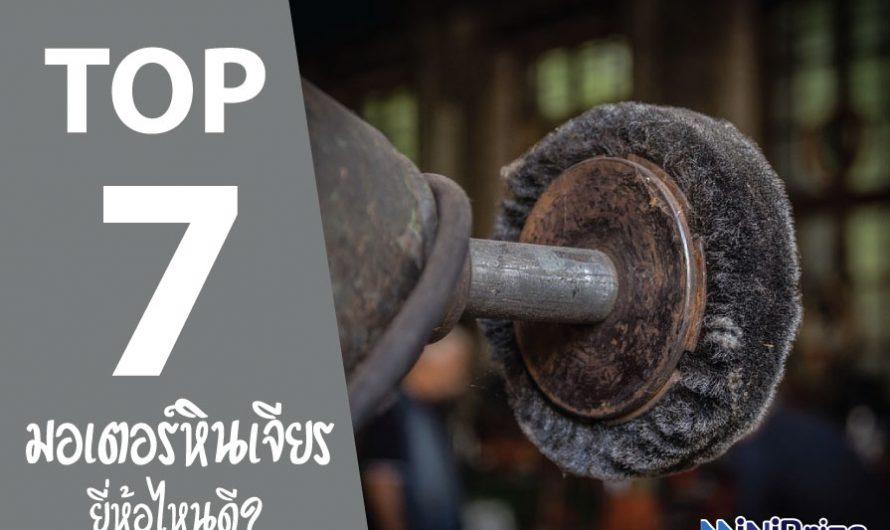 7 อันดับ มอเตอร์หินเจียร ยี่ห้อไหนดี ราคาประหยัด สุดคุ้ม ปี 2021