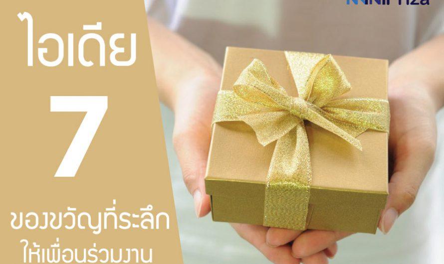 7 ไอเดีย ของขวัญที่ระลึกให้เพื่อนร่วมงาน ในโอกาสต่างๆ