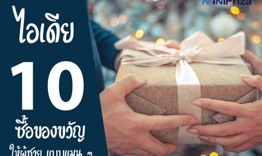 10 ไอเดีย มอบของขวัญให้ผู้ชาย แบบแมนๆ จะให้อะไรดี