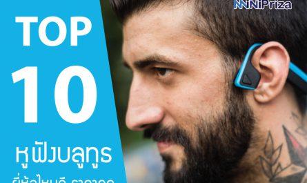 10 อันดับ หูฟังบลูทูธ ยี่ห้อไหนดี ราคาถูก รุ่นใหม่ ปี 2021