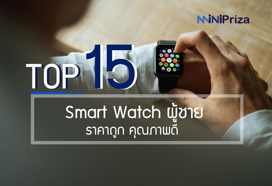 15 อันดับ Smart Watch ผู้ชาย ราคาถูก คุณภาพดี ปี 2021