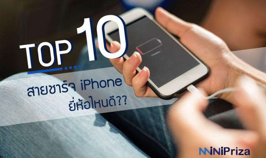 10 อันดับ สายชาร์จ iPhone ยี่ห้อไหนดี รุ่นไหนดีที่สุด ปี 2021