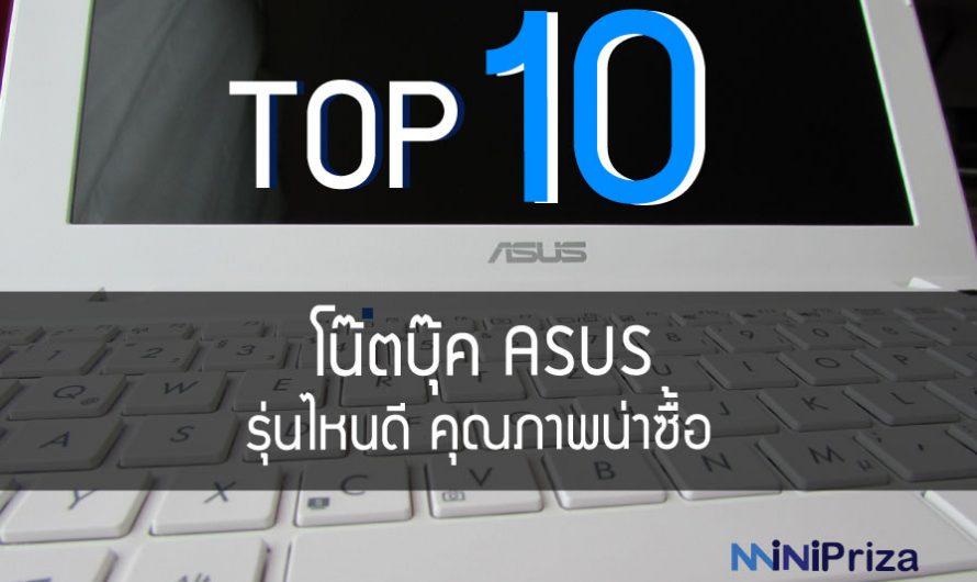 10 อันดับ โน๊คบุ๊ค ASUS รุ่นไหนดี คุณภาพน่าซื้อ ปี 2021