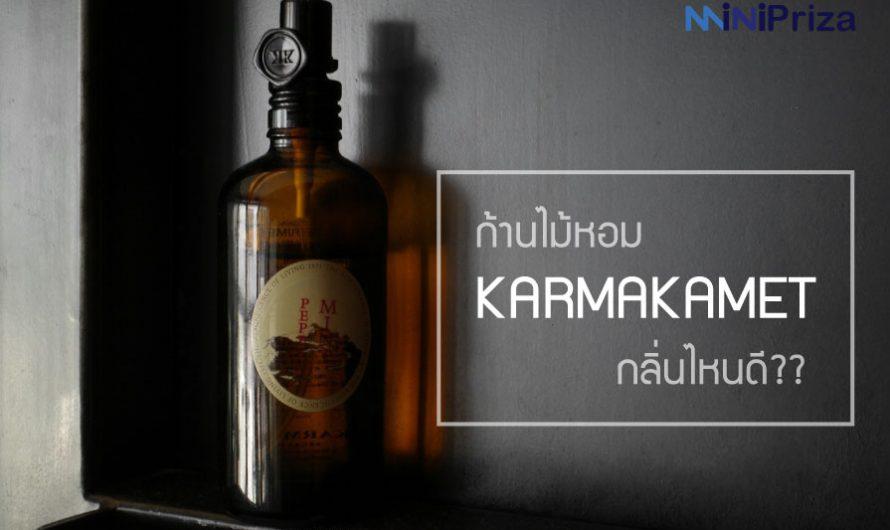 รีวิว ก้านไม้หอม Karmakamet กลิ่นไหนดี ช่วยบำบัดความเครียด ปี 2021