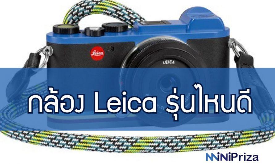 แนะนำ กล้อง Leica รุ่นไหนดี ตำนานที่ไม่มีตกยุค ปี 2021