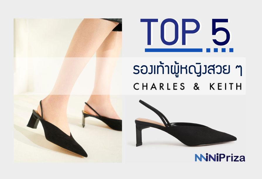 5 อันดับ รองเท้าผู้หญิงสวย ๆ Charles & Keith ปี 2021