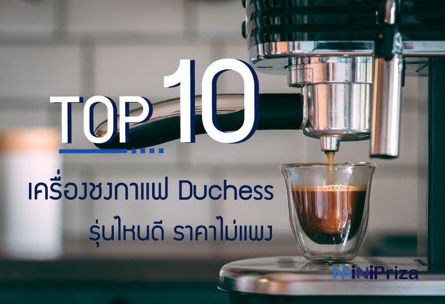 10 อันดับ เครื่องชงกาแฟ Duchess รุ่นไหนดี ราคาไม่แพง ปี 2021