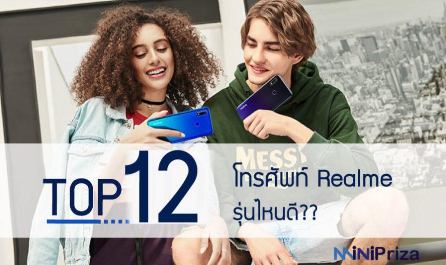 12 อันดับ โทรศัพท์ Realme รุ่นไหนดี ที่แนะนำ ปี 2021