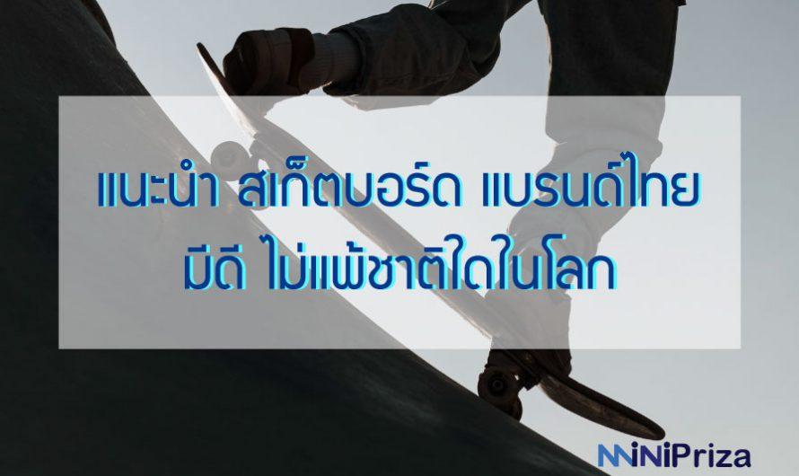 แนะนำ สเก็ตบอร์ด แบรนด์ไทย ไม่แพ้ชาติใดในโลก