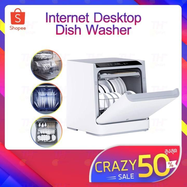 Mijia Internet dishwasher เครื่องล้างจานอัจฉริยะ เครื่องล้างจาน ความจุ 55 ลิตร