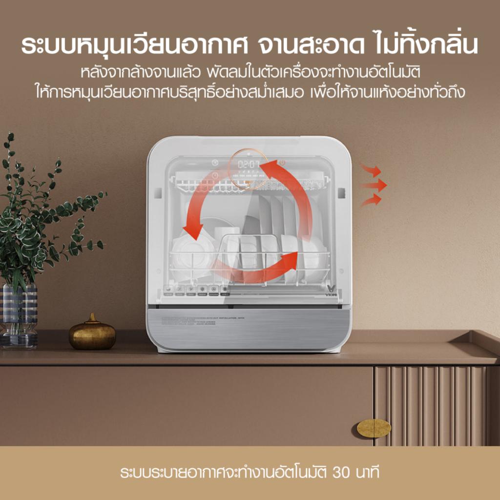 VIOMI VDW0402 เครื่องล้างจาน ตั้งโต๊ะ เชื่อมต่อผ่านแอป ฆ่าเชื้อด้วยรังสี UV 99.99% - 30D