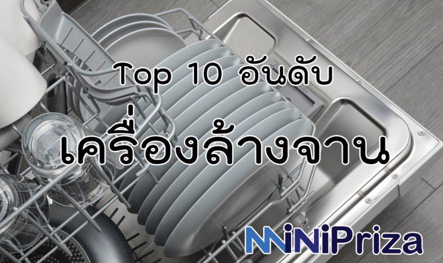 10 อันดับ เครื่องล้างจาน ยี่ห้อไหนดี คุณภาพดี ราคาถูก ปี 2021