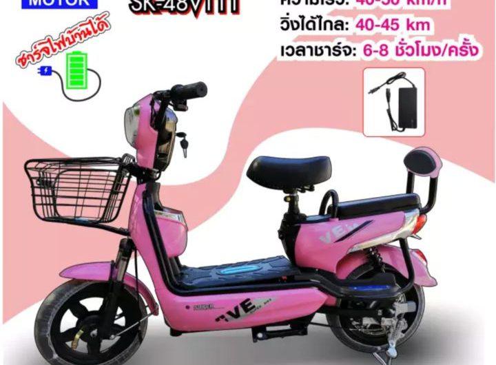 จักรยานไฟฟ้า SKG ดีไหม ทำไมคนชอบซื้อรุ่นนี้