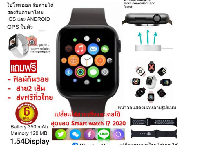นาฬิกา smart watch ผู้หญิง รุ่นใหม่ i7