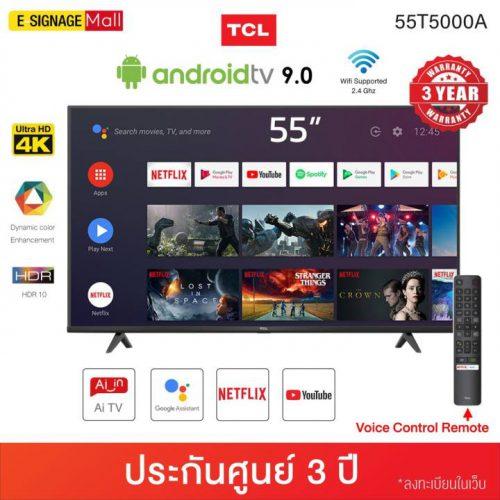 10 อันดับ TV 55 นิ้ว ราคาไม่เกิน 20000 ยี่ห้อไหนดี