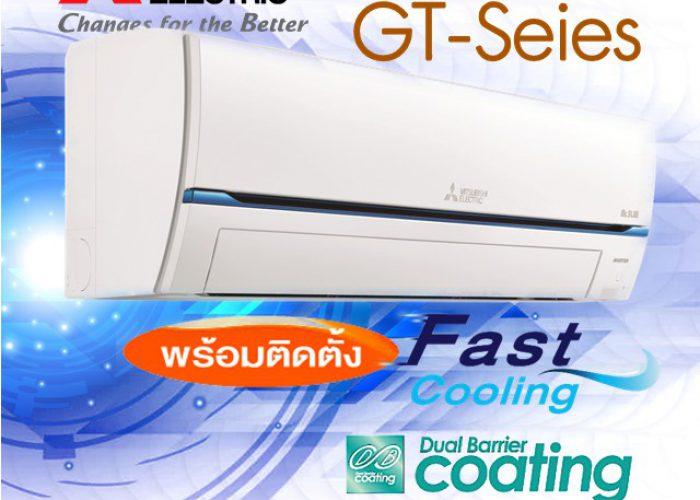แอร์มิตซูบิชิ inverter มิตซูบิชิ GT Series
