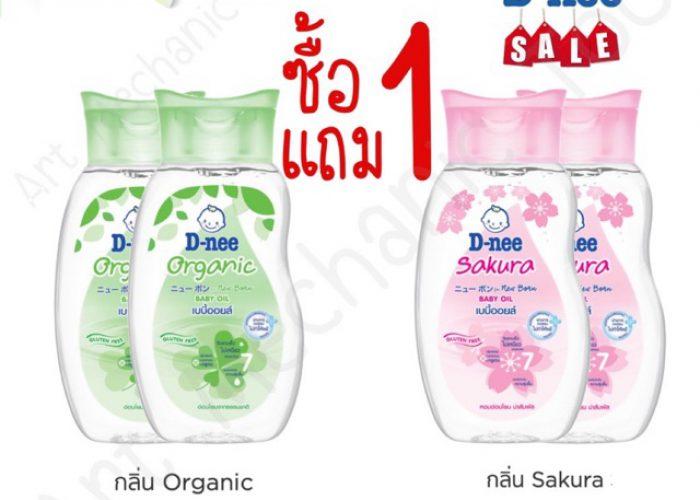 Baby Oil เบบี้ออยล์ ยี่ห้อ D-nee baby oil