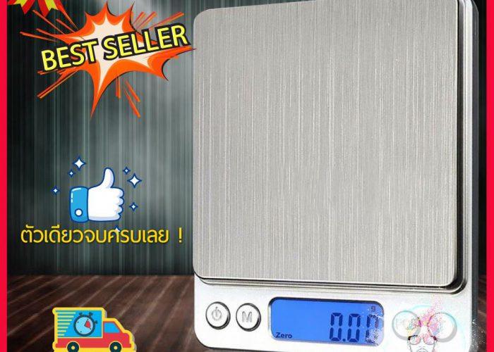 เครื่องชั่งในครัว ซื้อที่ไหน รุ่น Digital Pocket Scale