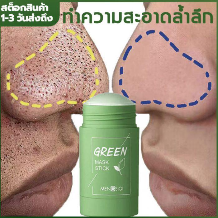 Green tea mask stick แผ่นมาร์คหน้า มาร์คหน้าชาเขียว