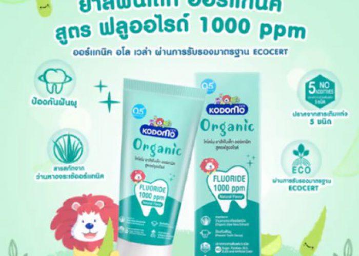 ยาสีฟันเด็ก ยี่ห้อ KODOMO